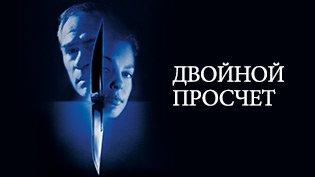 Фильм Двойное наказание смотреть онлайн