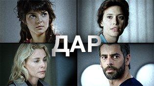 Фильм Дар (2010) смотреть онлайн