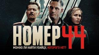 Фильм Номер 44 смотреть онлайн