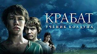 Фильм Крабат. Ученик колдуна смотреть онлайн