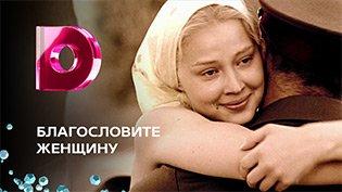 Фильм Благословите женщину смотреть онлайн