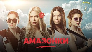 Сериал Амазонки смотреть онлайн