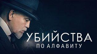 Сериал Убийства по алфавиту смотреть онлайн