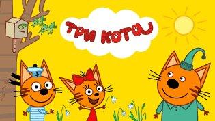 Мультфильм Три кота смотреть онлайн
