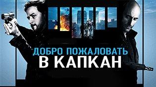 Фильм Добро пожаловать в капкан смотреть онлайн