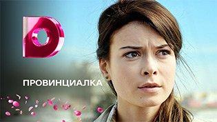 Сериал Провинциалка (2017) смотреть онлайн