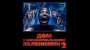Фильм Дом с паранормальными явлениями 2 смотреть онлайн