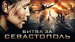 Фильм Битва за Севастополь смотреть онлайн