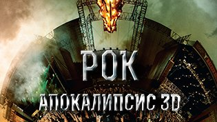 Фильм Рок Апокалипсис