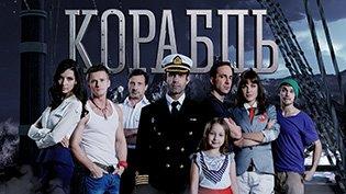 Сериал Корабль смотреть онлайн