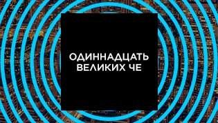 Программа Одиннадцать великих Че смотреть онлайн