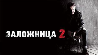 Фильм Заложница 2 смотреть онлайн