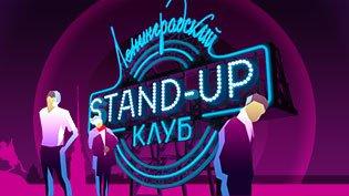 Программа Ленинградский Stand-up клуб смотреть онлайн