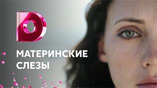 Программа Материнские слезы смотреть онлайн