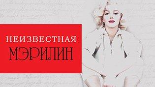 Фильм Неизвестная Мэрилин смотреть онлайн