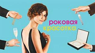 Фильм Роковая красотка смотреть онлайн