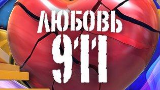 Программа Любовь 911 смотреть онлайн