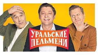 Программа Уральские пельмени смотреть онлайн