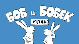 Мультфильм Боб и Бобек. Продолжение смотреть онлайн