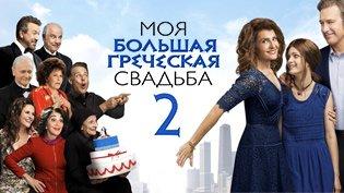 Фильм Моя большая греческая свадьба 2 смотреть онлайн