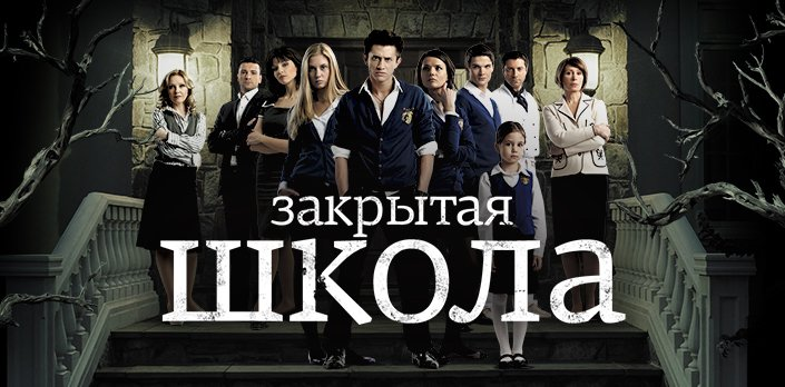 Сериал тайная школа бой с тенью 3d последний раунд все актеры