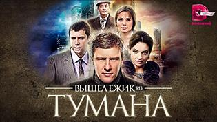 Сериал Вышел ежик из тумана смотреть онлайн