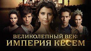 Сериал Великолепный век. Империя Кесем смотреть онлайн