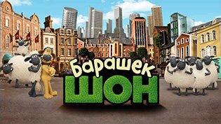 Мультфильм Барашек Шон (2014) смотреть онлайн