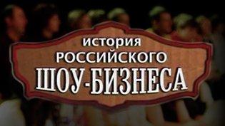 Программа История российского шоу-бизнеса смотреть онлайн