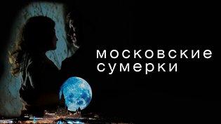 Фильм Московские сумерки смотреть онлайн