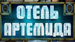"""Фильм Отель """"Артемида"""" смотреть онлайн"""