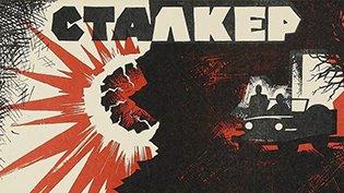 Фильм Сталкер смотреть онлайн