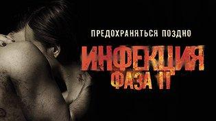 Фильм Инфекция: Фаза 2 смотреть онлайн