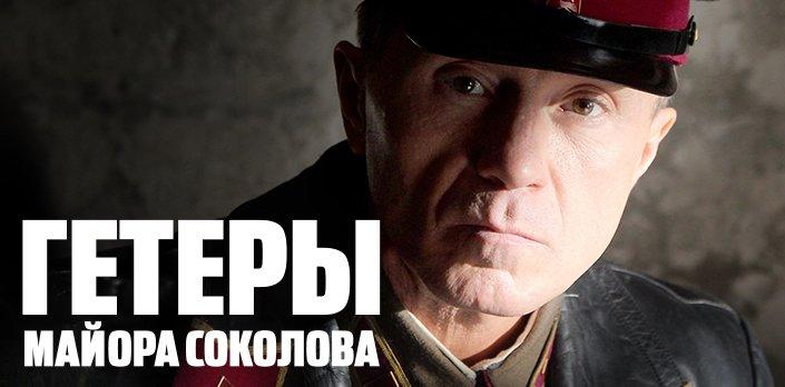 Гетеро майора соколова смотреть онлайн бесплатно