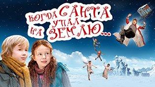 Фильм Когда Санта упал на Землю смотреть онлайн