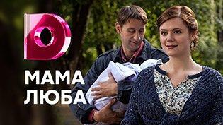 Сериал Мама Люба смотреть онлайн