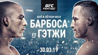 Программа UFC on ESPN 2 смотреть онлайн