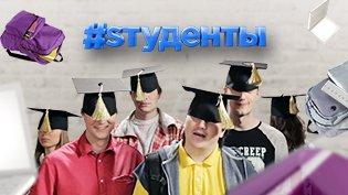 Сериал #Sтуденты смотреть онлайн
