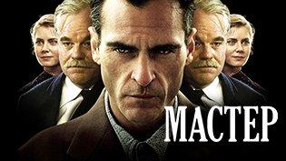 Фильм Мастер (2012) смотреть онлайн