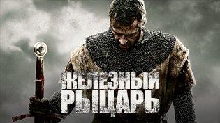 Фильм Железный рыцарь смотреть онлайн