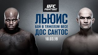 Программа UFC Fight Night 146 смотреть онлайн