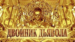 Фильм Двойник дьявола смотреть онлайн