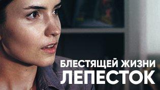 Фильм Блестящей жизни лепесток смотреть онлайн