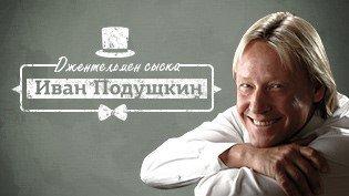 Сериал Иван Подушкин. Джентльмен сыска смотреть онлайн