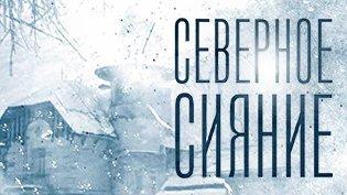 Фильм Северное сияние смотреть онлайн