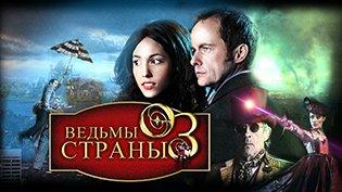 Сериал Ведьмы страны Оз смотреть онлайн