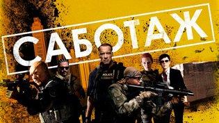 Фильм Саботаж смотреть онлайн