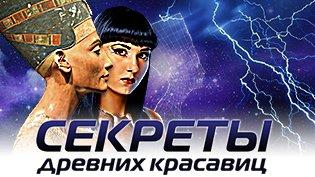 Программа Секреты древних красавиц смотреть онлайн