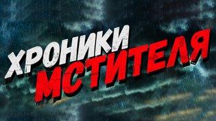 Фильм Хроники мстителя смотреть онлайн