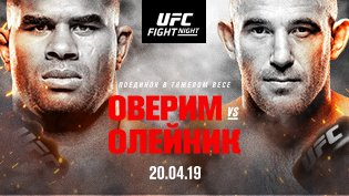Программа UFC Fight Night 149 смотреть онлайн